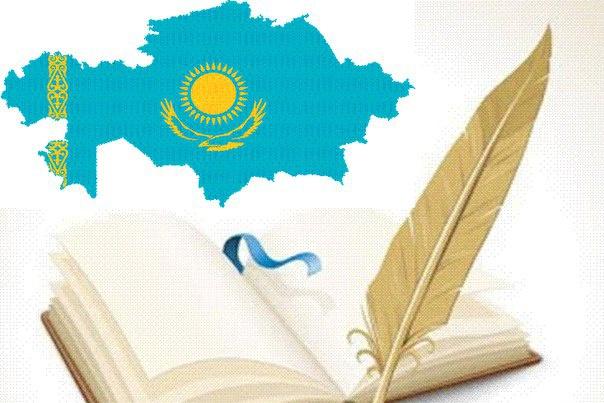 Профессиональный казахский язык для Ст