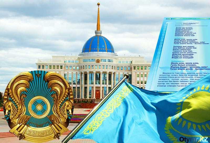 Современная история Казахстана